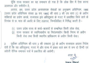 उत्तर प्रदेश में एस्मा एक्ट फिर से लागू ..6 महीने तक सरकारी कर्मचारी नहीं कर सकेंगे हड़ताल…