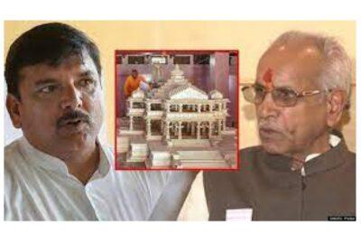 2 करोड़ की जमीन 10 मिनट में कैसे हुई 18.50 करोड़ की..आप नेता संजय सिंह ने राम मंदिर निर्माण के लिए खरीदी गई जमीन पर उठाए सवाल..