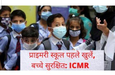 मस्ती की पाठशाला: ICMR का दावा तीसरी लहर से बचपन सुरक्षित, सर्वे में 50 पर्सेंट से अधिक बच्चोें में एंटीबॉडी मिले, 6 से 17 साल के बच्चे संक्रमण से खुद लड़ने में सक्षम