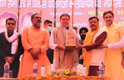 कृष्ण और सुदामा की मित्रता को मुख्यमंत्री ने किया चरितार्थ..राजेश शुक्ला, किच्छा विधानसभा में मुख्यमंत्री ने किया हजारों करोड़ रुपए की योजनाओं का लोकार्पण